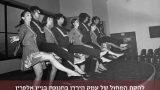 להקת המחול של עמק הירדן בחנוכת בניין אלפרין